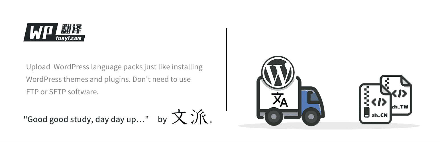 WPfanyi import 文派翻译导入器 中文汉化 翻译导入 中文语言包